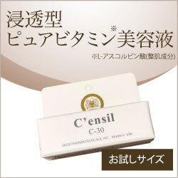【メール便】【高濃度ビタミンC配合】センシル美容液 C'ensil C30 リードC30 お試しサイズ (2ml) 美容液(びようえき)【おすすめ】