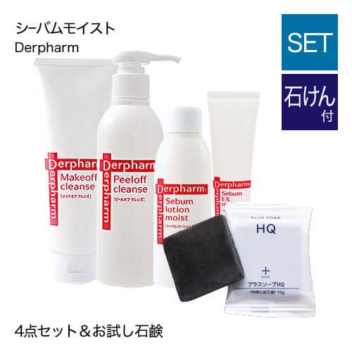 デルファーマ シーバムモイストシリーズ 4点セット+お試し石鹸の限定セット [ 乾燥性敏感肌 / Derpharm / クレンジング / 洗顔料 / 化粧水 / 保湿クリーム ]【おすすめ】