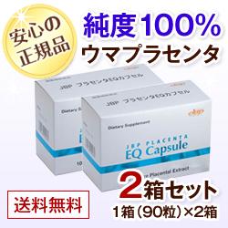 【送料無料】[馬プラセンタ サプリメント]国産サラブレットだけを使用!日本生物製剤社製 JBPプラセンタEQカプセル 【2箱セット】90粒(約1ヶ月分)×2箱(馬プラセンタ/uma-placenta/サプリメント)[ JBPプラセンタEQカプセル ]【おすすめ】