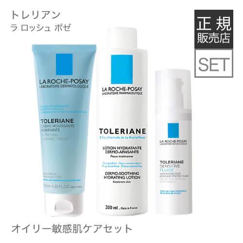 ラロッシュポゼ トレリアンシリーズオイリー敏感肌をトータルケア 洗顔・化粧水・乳液の3点セット【おすすめ】