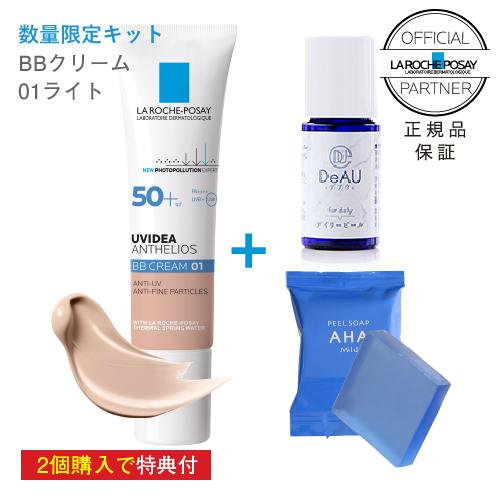 花粉 PM2.5の季節に敏感肌でも使えるBBクリーム透明感のある肌に仕上がるしっとり乳液タイプSPF50+ PA++++ラロッシュポゼ 正規販売店 アウトレット sa ラロッシュポゼ UVイデアXL セール 特集 プロテクションBB 01ライト 角質柔軟美容液 メール便 洗顔石けん付 正規品 BBクリーム おすすめ 乾燥肌~普通肌 色つき 2個まとめ買い特典対象商品 日焼け止め乳液