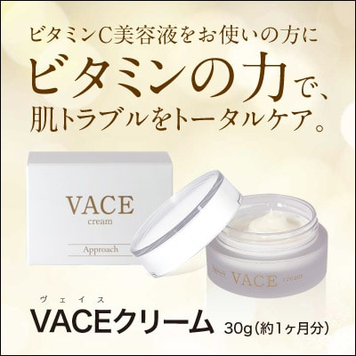VACEクリーム 30g[ 美容液 / ビタミンC / シアバター ]【おすすめ】