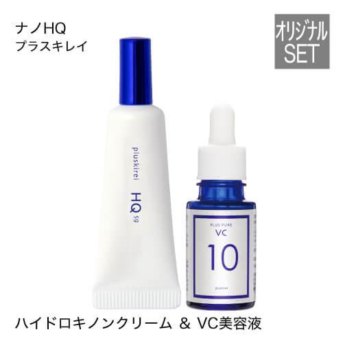 プラスナノHQ&プラスピュアVC10[ ハイドロキノン / 美容液 / 化粧品 ]【おすすめ】
