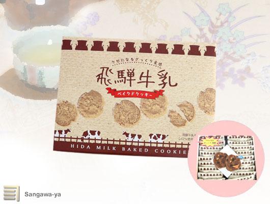 飛騨 飛騨牛乳ベイクドクッキー 大 20枚入 最安値 日時指定