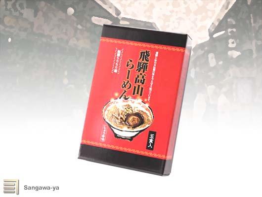 飛騨高山 ラーメン 高級な 山味屋 5食入り メーカー公式ショップ