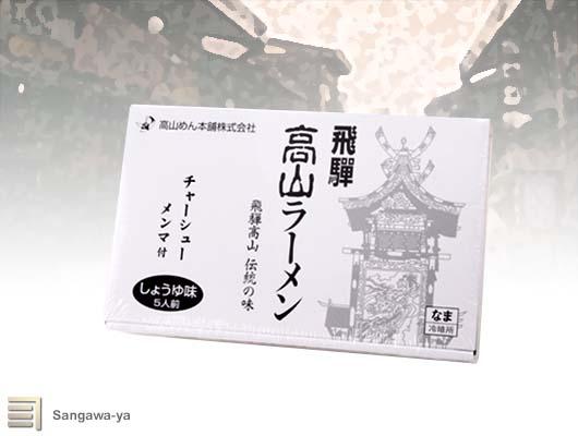 飛騨高山 ラーメン5食 本舗 価格 交渉 送料無料 期間限定特別価格 チャーシュー メンマ付