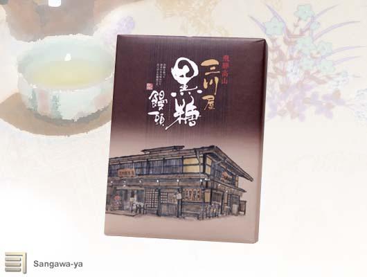 信憑 メーカー直送 飛騨高山 三川屋オリジナル黒糖饅頭 12個入り
