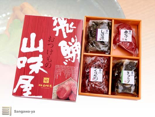 飛騨山味屋 漬物 箱詰 トラスト 新品■送料無料■ 4品入