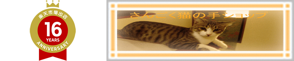 さんごく猫の手shop:かゆいところにも手の届くほど、多種多様なショップを目指します。