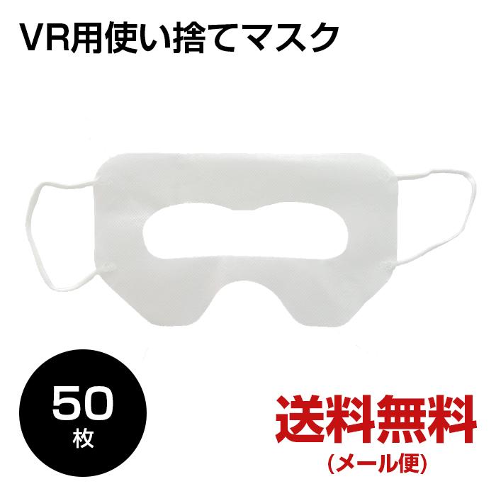 送料無料 お気にいる VRゴーグルを汚れから守ります VRゴーグル用マスク50枚 VRマスク 使い捨て ファッション通販 不織布 アイマスク 衛生布 防汗 展示会 家庭用 保護マスク 汚れ防止 イベント