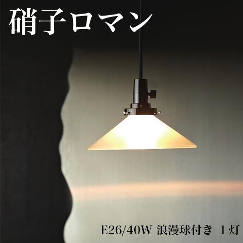 乳白ガラス1灯ペンダントライト(電球付き)日本製 ガラスセードのやわらかな光が優しい キースイッチ付いています