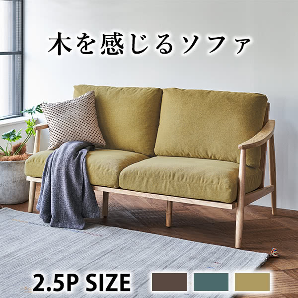 ソファ 2.5人掛 ゆったり 2人用 ファブリック 肘付き 木枠 2人掛 2.5人用 ソファー 北欧 sofa グリーン ブラウン ブルー 可愛い デザイナーズタイプ 新生活 Leon-NV Leon-GR Leon-BR