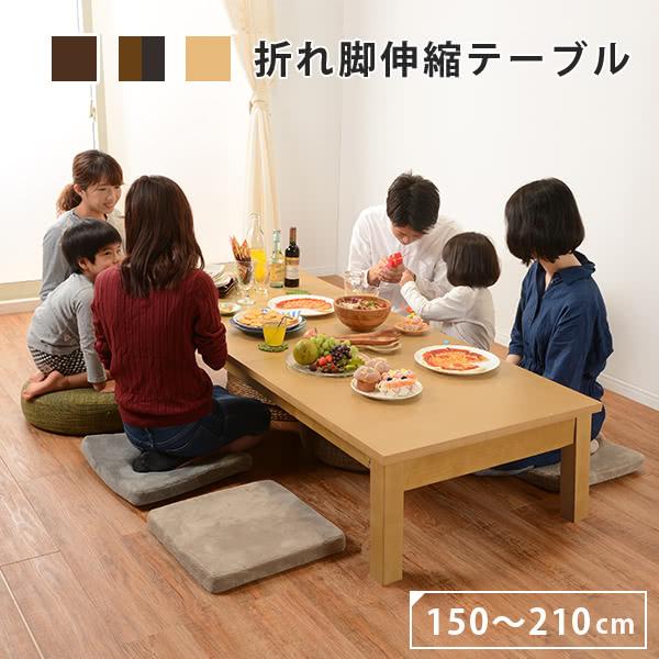 テーブル 伸縮式 高さ37 完成品 エクステンションテーブル 木製 150 180 210 折畳み 幅 脚折れ ブラウン ナチュラル ワイド 木目 Daisy-150DBR Daisy-150WN Daisy-150NA