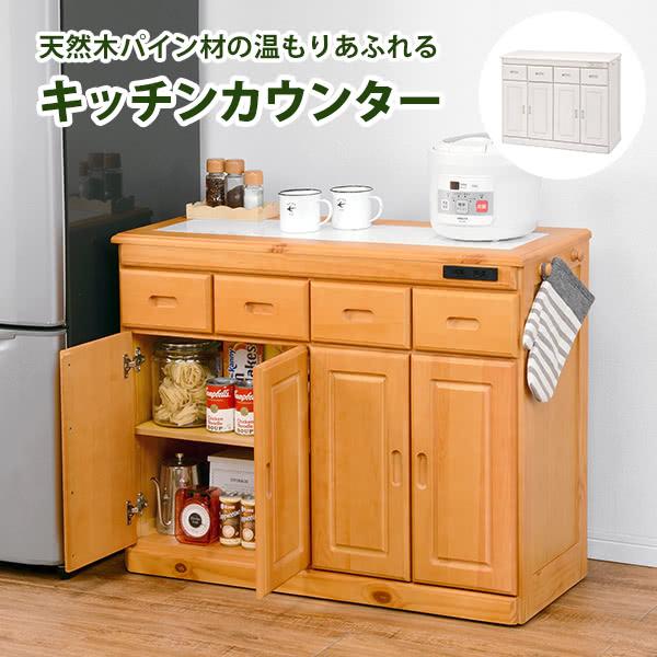 キッチンカウンター 幅90 ホワイト 間仕切り 完成品 引出し コンセント可動棚付き ナチュラル ゴミ箱収納 フック 木製 木目 タイル貼り テーブル 背面化粧仕上げ 簡単移動 キッチン収納 MUD-6522WS MUD-6522NA