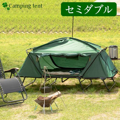 キャンピングベッド テント テントベット 小型 セミダブル アウトドア ゆったり キャンプ テント おしゃれ 1人用 高床 脚付きテント サバイバル 防災グッズ 野宿 LTB-4176SD