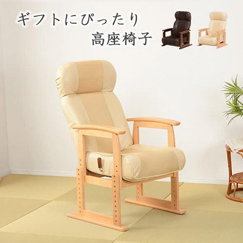 高座椅子 幅60cm LZ-4728 ベージュ 高座椅子 高さ調整 リクライニング付き 父の日 プレゼント 高座椅子 ロータイプ リクライニング 高さ調節可能 ハイタイプ メッシュ地 手元レバー 白 茶 敬老の日 プレゼント 祖父母 父の日 贈り物