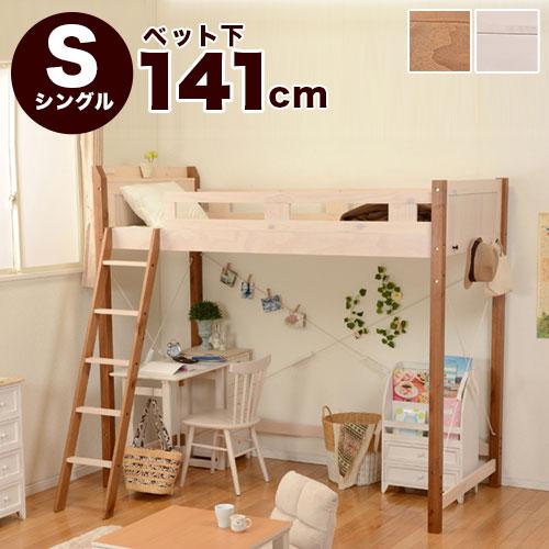ロフトベッド シングルサイズ MB-5072-S ライトブラウン ロフトベッド ベッド下収納 木製ベッド ロフトベッド 木製 宮付き ベッド ベット ベッド下 活用 コンセント付 白 ブラウン 女の子 おしゃれ オシャレ 一人暮らし 収納