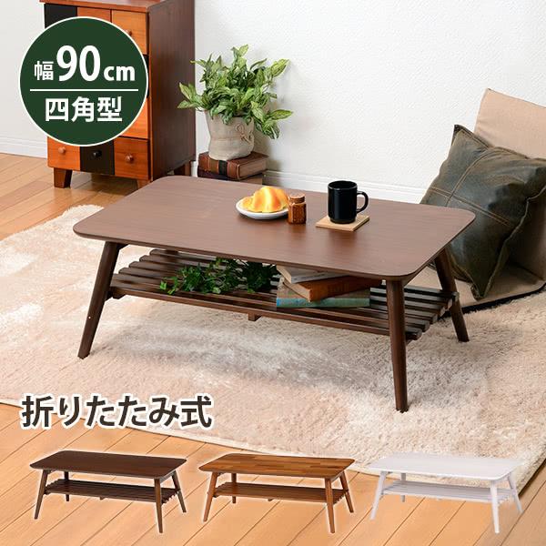 折れ脚テーブル 幅90cm MT-6921 ホワイトウォッシュ ブラウン 棚付き コンパクト 折れ脚テーブル 完成品 おしゃれ 幅90 折りたたみ ローテーブル 長方形 センターテーブル 木製 リビングテーブル つくえ コンパクト 机 一人暮らし