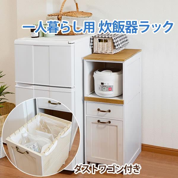 キッチンラック 幅30cm MUD-5900 キャスター付き カントリー調 キッチン 幅30 すきま ラック 完成品 コンセント付き 隙間 木製 炊飯器ラック スライド棚 ホワイトウォッシュ 白 カントリー 台所 おしゃれ かわいい 1人暮らし