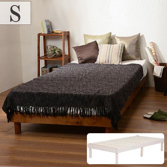 ベッド シングルサイズ WB-7700S ライトブラウン ホワイトウォッシュ ヘッドレス フラット スノコベッド 幅100 シングル ベッド サイズ すのこベッド ホワイト 白 シンプル 高さ調節 木製 おしゃれ 北欧 パイン材