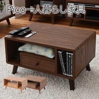 ローテーブル 木製 テーブル 長方形 ウォールナット リビングテーブル センターテーブル ダークブラウン table テーブル 北欧家具 Pico series Table FAP-0013