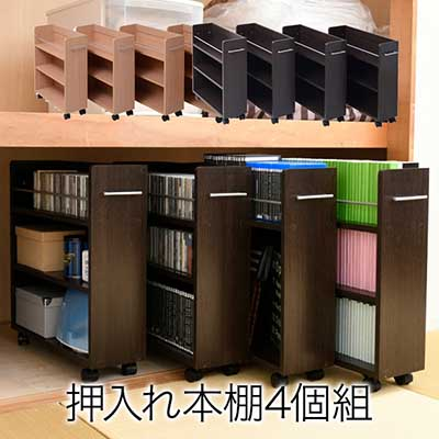 チェスト 4個セット 押入れ収納 木製 すきまラック CD DVD ラック 隙間収納 ボックス ワゴン 整理 本棚 書棚 キャスター付き 棚押入れ収納ボックス クローゼットラック(4個組) SGT-0091SET