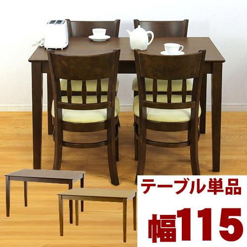 ダイニングテーブル マーチ115 ダイニングテーブル 木製ブラウン 食卓 センターテーブル 天然木 リビングテーブル 机 ダイニング家具 キッチン 天然木 リビングテーブル