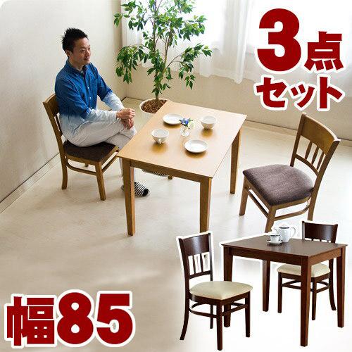 マーチ85 幅85cm テーブル&チェア3点セット テーブル ダイニングテーブル 2人用 ダイニングセット 夫婦カップル新生活 食卓用 モダン ナチュラル 天然木 リビング 机 キッチン 家具 チェアー 椅子ブラウン茶ナチュラル 天然木
