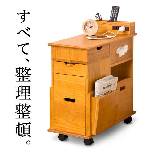 ソファサイドワゴン 機能的サイドテーブル コーヒーテーブル 箱ティッシュ 引き出しコンセント付キャスター付き ゴミ箱 雑誌 ワゴン おしゃれオシャレ 北欧 木製 新生活