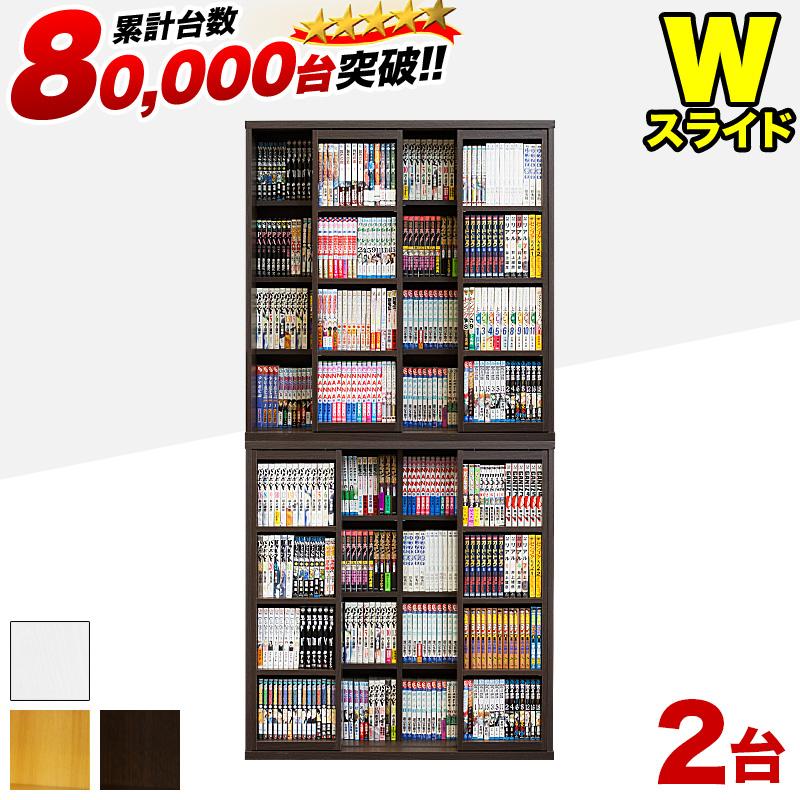 ダブルスライド 奥深 本棚 幅90cm高さ93cmタイプ2台セット 2段重ね可能高さ186cmに コミック最大656冊収納可能 DVD収納ラック コミック本棚 書庫 書棚 多目的ラック CD スライド本棚