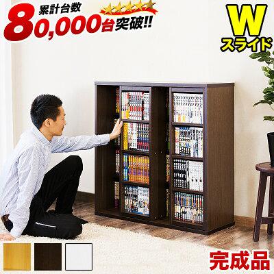 ダブルスライド 奥深本棚 幅90cm 完成品 組み立て配送 コミック式 本棚 書棚 CDラック DVDラック スライド本棚 電話台FAX台にもなるミドルタイプ本棚 シンプル 機能的