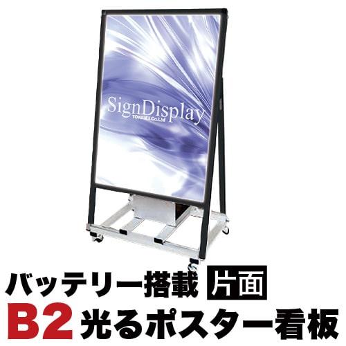 スタンド看板LED B2サイズ 片面 バッテリー搭載タイプ ブラック コロナ対策 送料無料