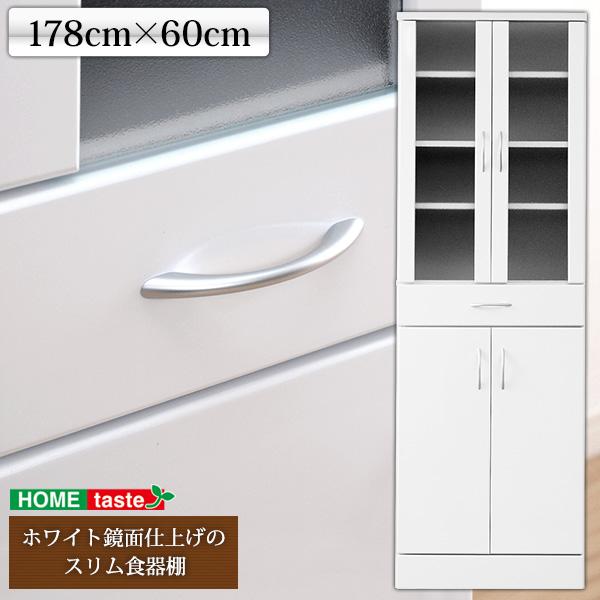 ホワイト鏡面仕上げのスリム食器棚【-NewMilano-ニューミラノ】(180cm x60cmサイズ)