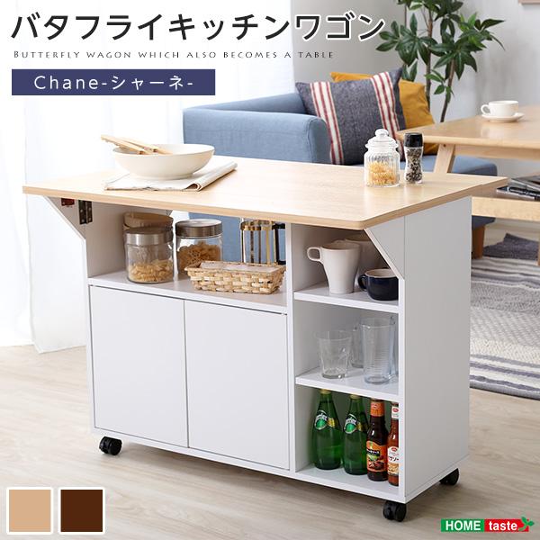 バタフライタイプのキッチンワゴン 使い方様々でサイドテーブルやカウンターテーブルに Chane-シャーネ- キッチンワゴン おしゃれ 低い 収納 キャスター
