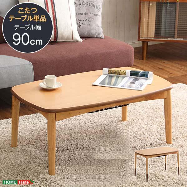 こたつテーブル長方形 おしゃれなアルダー材使用継ぎ足タイプ 日本製 Colle-コル-