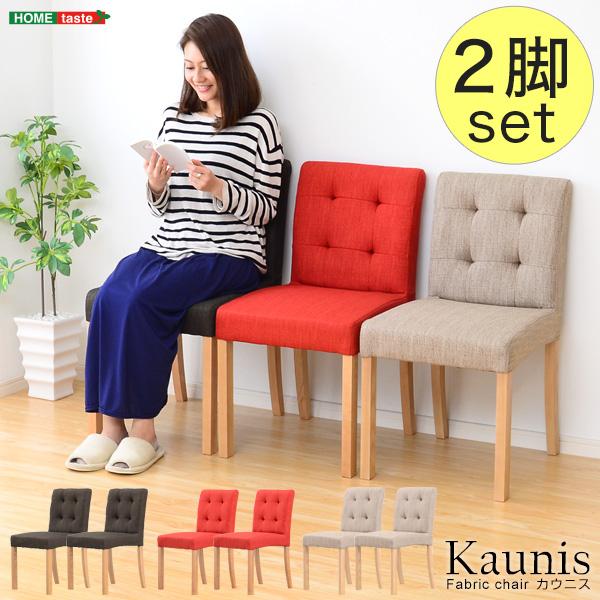 快適な座り心地 ファブリックダイニングチェア(2脚セット)【-Kaunis-カウニス】