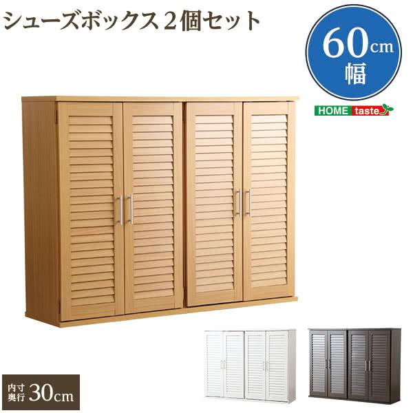 通気性抜群 ルーバー式シューズボックス【幅60cm・2個セット】(下駄箱・玄関収納)
