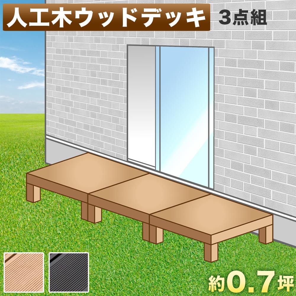 縁台 ウッドデッキ 人工木 3点セット 0.75坪 ブラウン 人工木材 縁側 腐りにくい 頑丈 丈夫 人工木縁台 樹脂 デッキ 幅90cm 幅180cm ロータイプ 低い ウッディ 送料無料