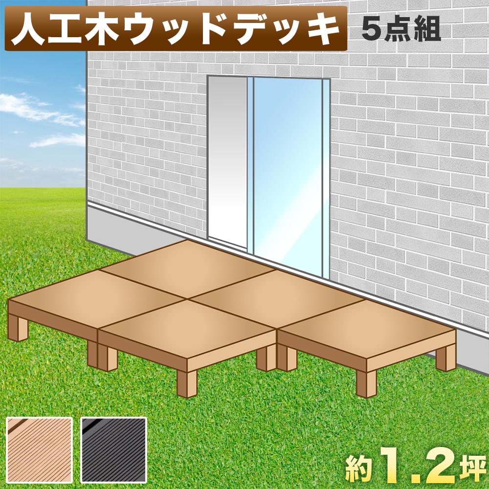 縁台 ウッドデッキ 人工木 5点セット 1.25坪 ブラウン 人工木材 縁側 腐りにくい 頑丈 丈夫 人工木縁台 樹脂 デッキ 幅90cm 幅180cm ロータイプ 低い 縁台 人工木 送料無料