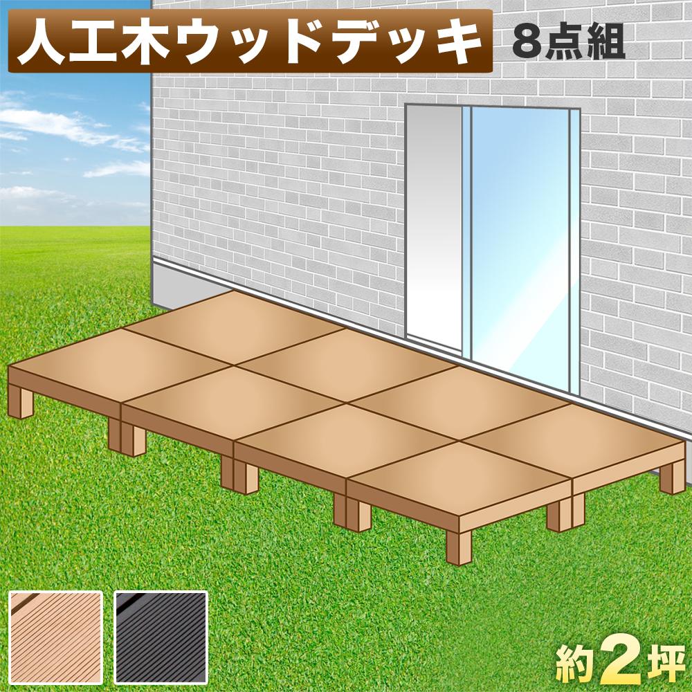 縁台 ウッドデッキ 人工木 8点セット 2坪 ブラウン 人工木材 縁側 腐りにくい 頑丈 丈夫 人工木縁台 樹脂 デッキ 幅90cm 幅180cm ロータイプ 低い ウッディ 送料無料