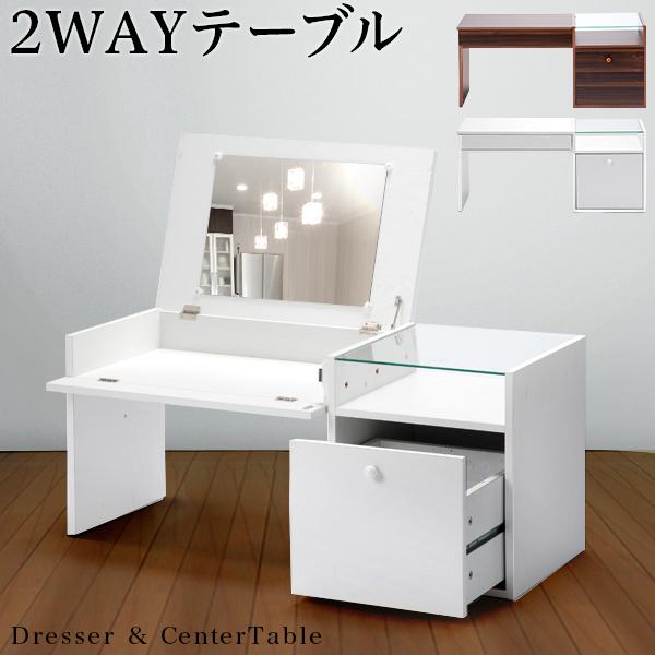 ドレッサー ガラステーブル 幅98cm ホワイト ブラウン 木製 テーブル ドレッサー 鏡 ミラー ワンルーム 1人暮らし センターテーブル 机 メイク 化粧台 ドレッサー 収納付きガラステーブル 開閉式ミラー コレクションテーブル 幅100cm 白
