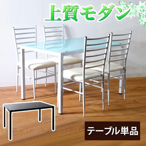 スタイリッシュ ダイニングテーブル 4人用強化ガラス天板 アジャスター付き おしゃれ スマート ガラステーブル AWLPA-12075 (ブラック 黒 ホワイト 白) 新生活