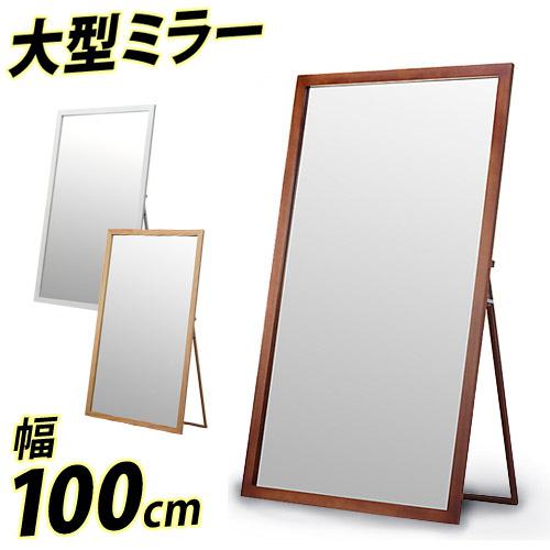 木製超ジャンボミラーMS-1000 幅100cm ミラースタンド 全身鏡 姿見ミラー 全身ミラー 姿鏡 ルームミラー ホワイト ブラウン ナチュラル 大きい鏡 木製 薄型 通販 AWL