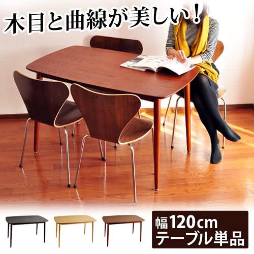 木製ダイニングテーブル 120DT-12075 幅120cm奥行75cm テーブル 天然木 木目調 ナチュラル 木の温かみ感じる 木目を生かした ダイニングテーブル 単品 北欧テイスト おしゃれ ブラウン 木製 通販 AWL