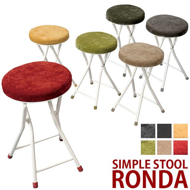 Ronda ロンダスツール 背もたれなし  カウンターチェアー 可愛い 赤 ベージュ 黄色 グリーン 子供部屋キッズ 椅子イスいす スツール 折り畳める折りたたみ式 キッチンチェア 丸椅子