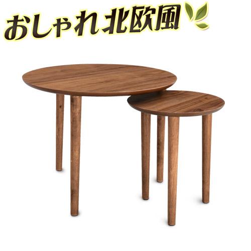 ノルディック ネストテーブル 幅60cm ラウンドテーブル 丸テーブル フロアテーブル リビングテーブル ローテーブル センターテーブル ブラウン 茶 木 ウォールナット突板 ブラウン /木製/通販/ 家具 新生活