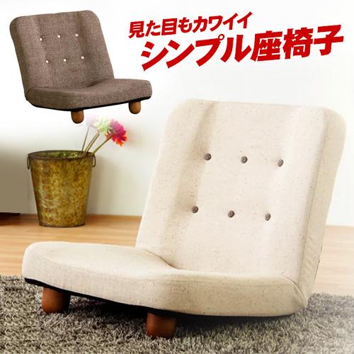 脚付きリクライニング座椅子 スマート 座椅子 椅子 chair リラックスチェア フロア チェアー おしゃれ チェア リラックスチェアー 布地 リクライニングチェアー 父の日 プレゼント ギフト