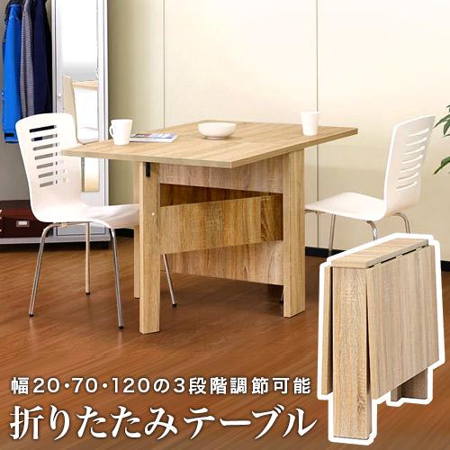 フォールディング ダイニングテーブル フィーカ 伸縮 伸縮式 モダン リビングテーブル ダイニング家具 ダイニングテーブル 折り畳める テーブル ダイニング 折りたたみ 伸張式 /木製/通販