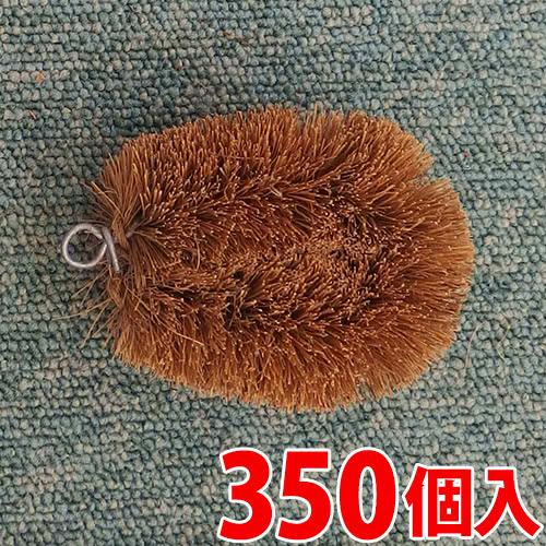 パームたわし 小 ヤシの実繊維は腰が強く熱に強い。 たわし 350個入