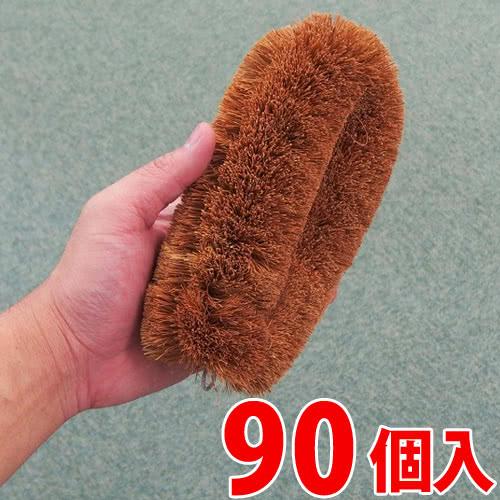 パームたわし 特大 ヤシの実繊維は腰が強く熱に強い。 たわし 90個入